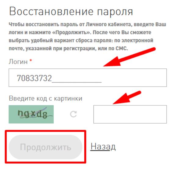 Как восстановить пароль от кабинета?
