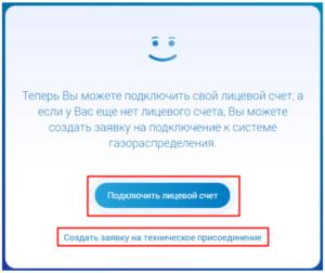 личный кабинет на официальном сайте компании Межрегионгаз