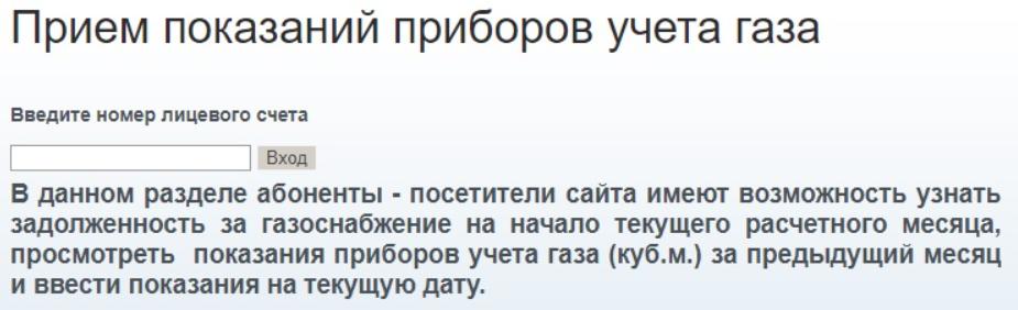 Межрегионгаз Чебоксары личный кабинет вход показания счетчиков
