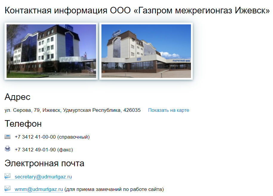 Контактная информация ООО «Газпром межрегионгаз Ижевск»