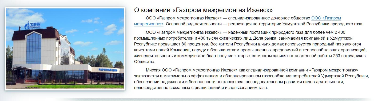 Личный кабинет Межрегионгаз Ижевск