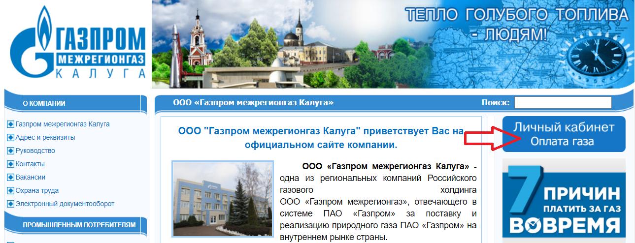 Регистрация и вход в личный кабинет на официальном сайте компании Межрегионгаз Калуга