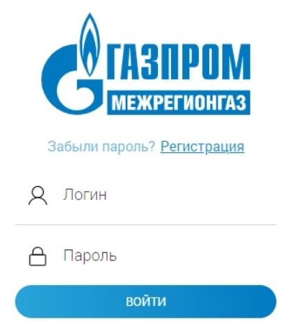 вход в личный кабинет на официальном сайте компании Межрегионгаз Краснодар