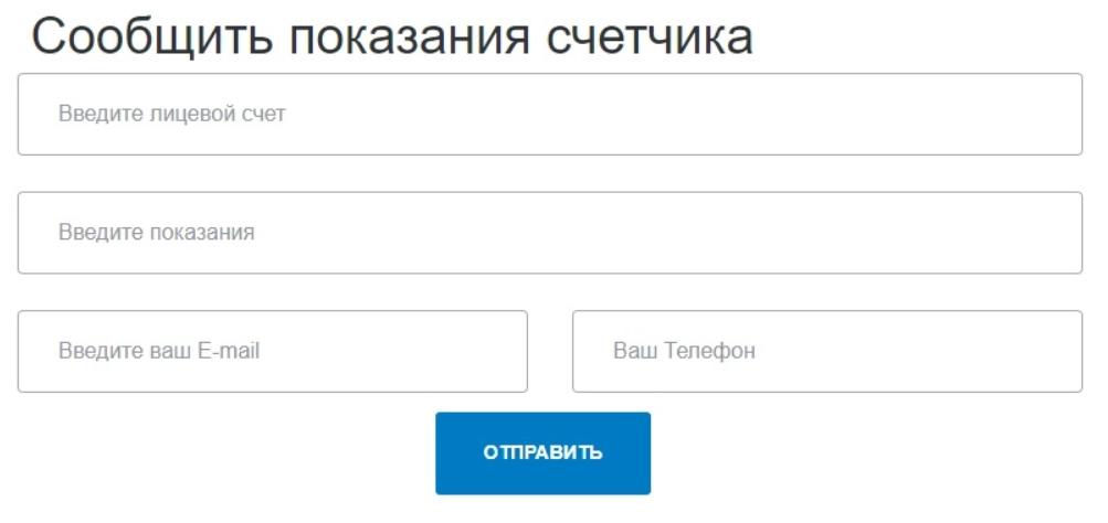 Межрегионгаз Краснодар личный кабинет для физических лиц