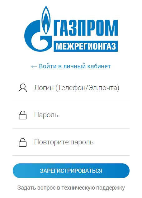 Регистрация и вход в личный кабинет на официальном сайте