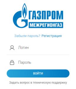 вход в личный кабинет на официальном сайте компании Межрегионгаз Курган