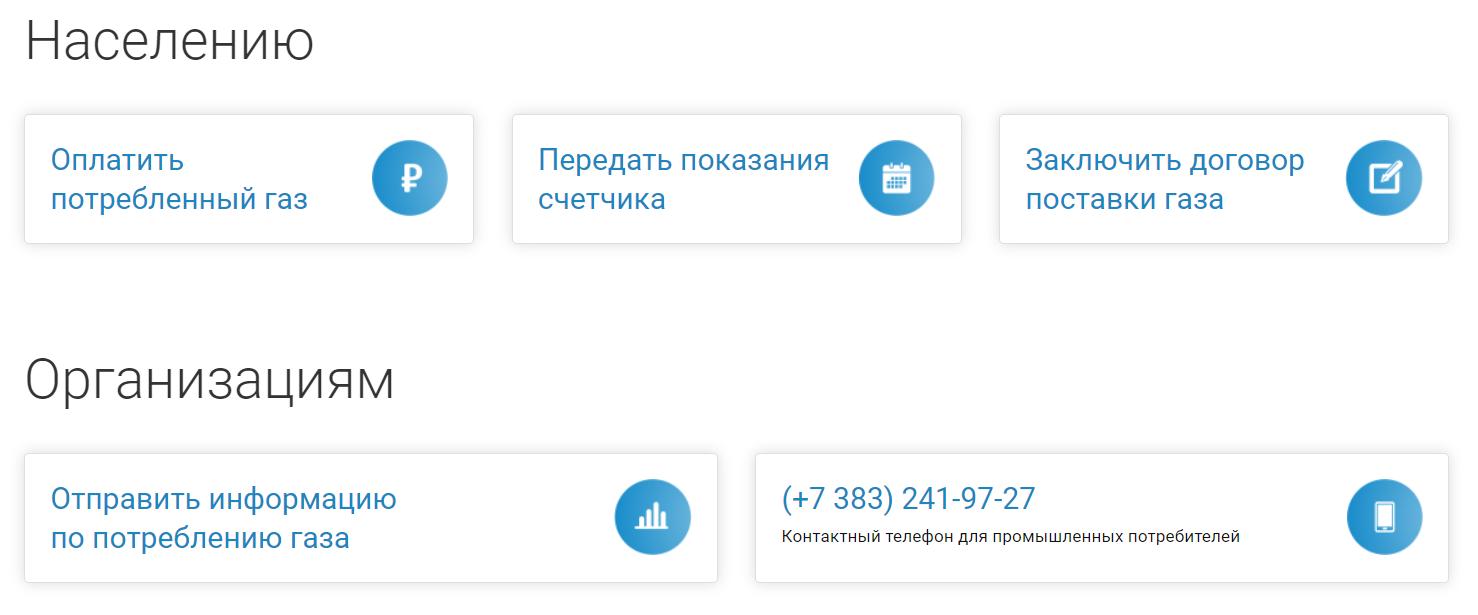 Межрегионгаз Новосибирск личный кабинет вход для физических лиц