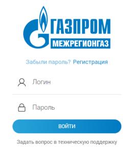 вход в личный кабинет на официальном сайте компании Межрегионгаз Пермь