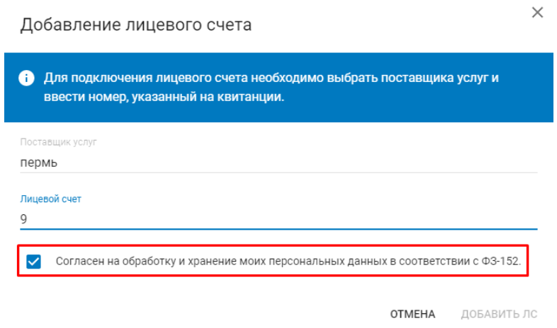 Личный кабинет Межрегионгаз Пермь