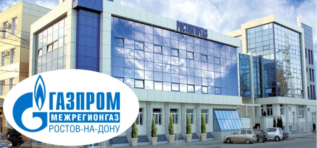 Личный кабинет Межрегионгаз Ростов-на-Дону