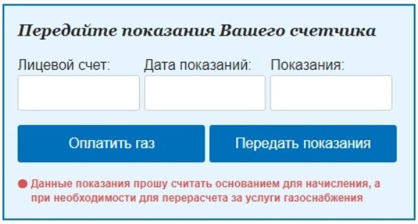 Межрегионгаз Санкт-Петербург личный кабинет физического лица