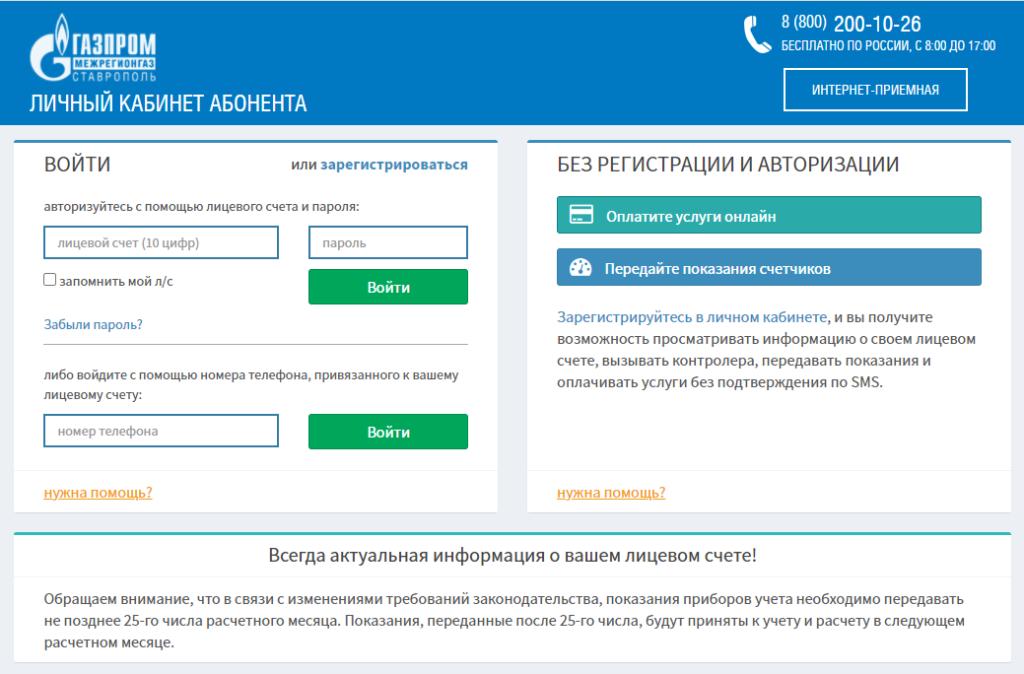 вход в личный кабинет на официальном сайте компании Межрегионгаз Ставрополь