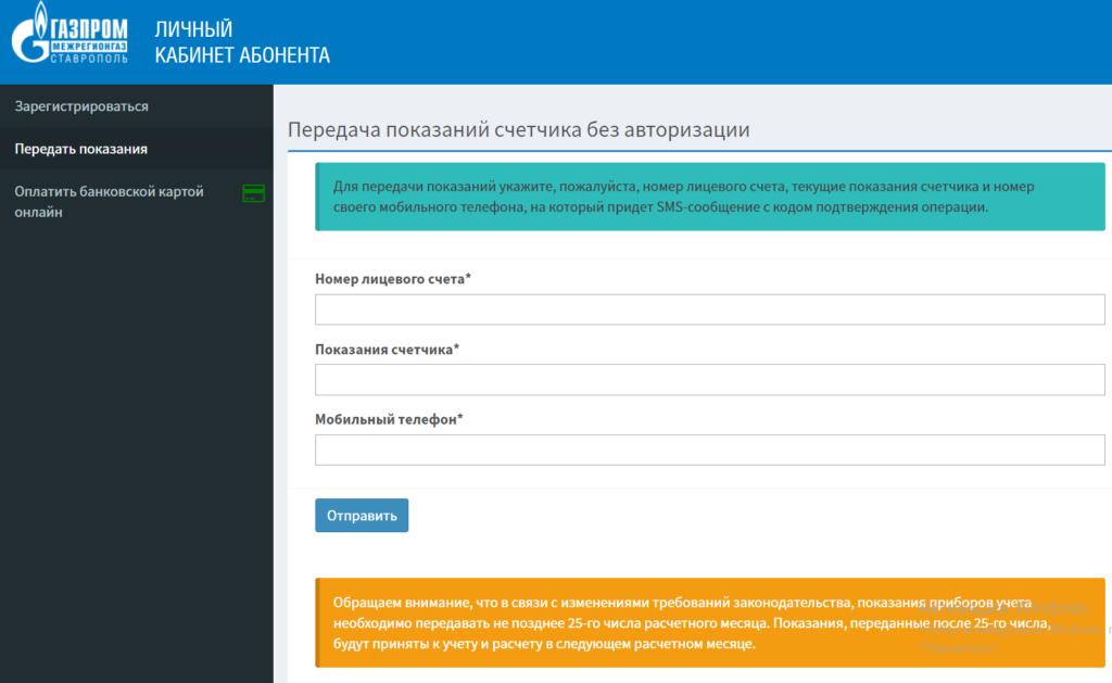Межрегионгаз Ставрополь личный кабинет вход для физических лиц