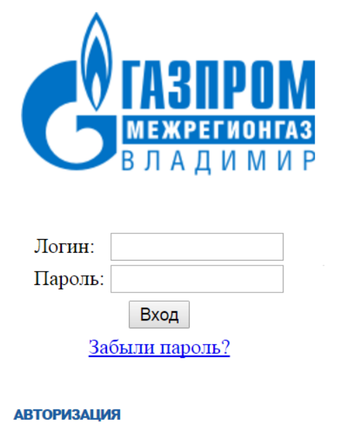 вход в личный кабинет на официальном сайте компании Межрегионгаз Владимир