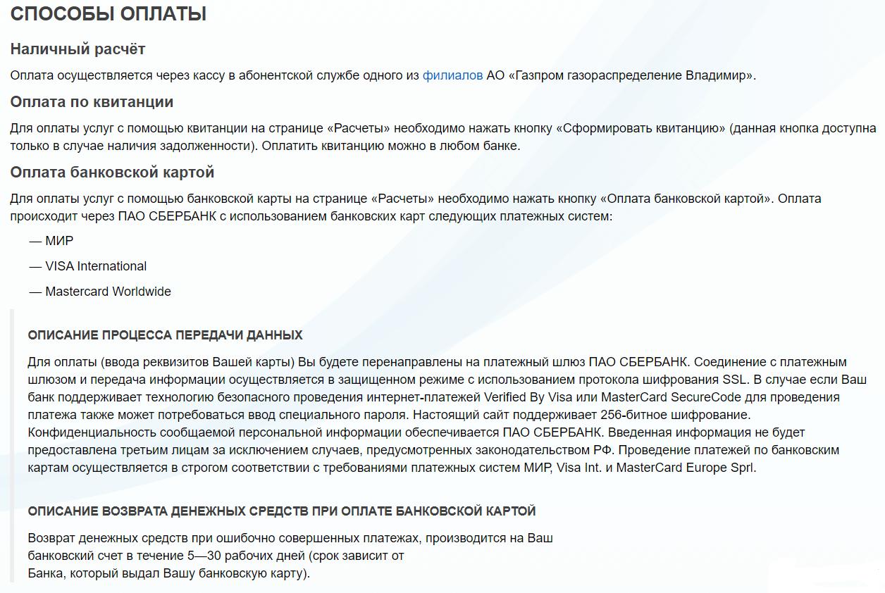 Межрегионгаз Владимир личный кабинет для физических лиц