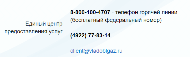 Межрегионгаз Владимир