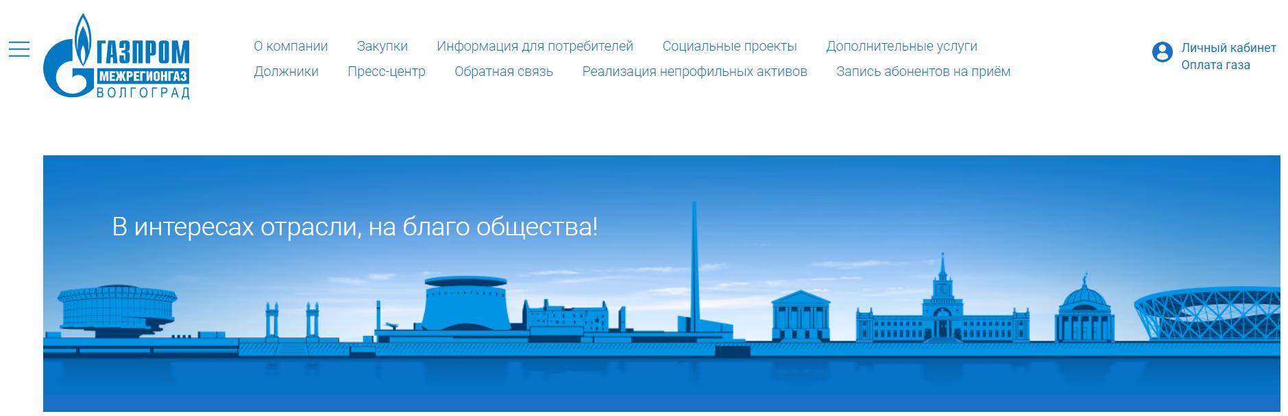Личный кабинет Межрегионгаз Волгоград