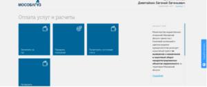 личный кабинет на официальном сайте компании Мособлгаз