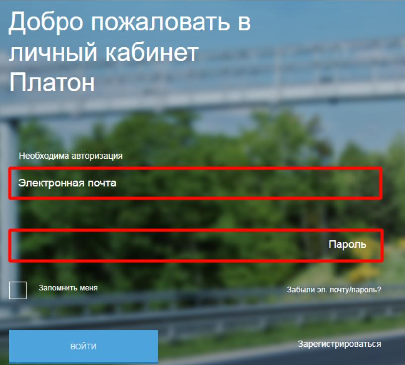 Регистрация и вход в личный кабинет Платон на официальном сайте