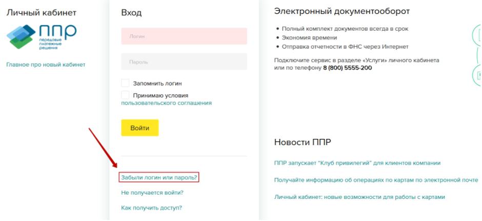 Восстановление пароля от личного кабинета ППР