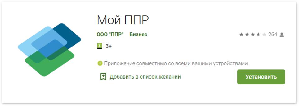Мобильное приложение ППР