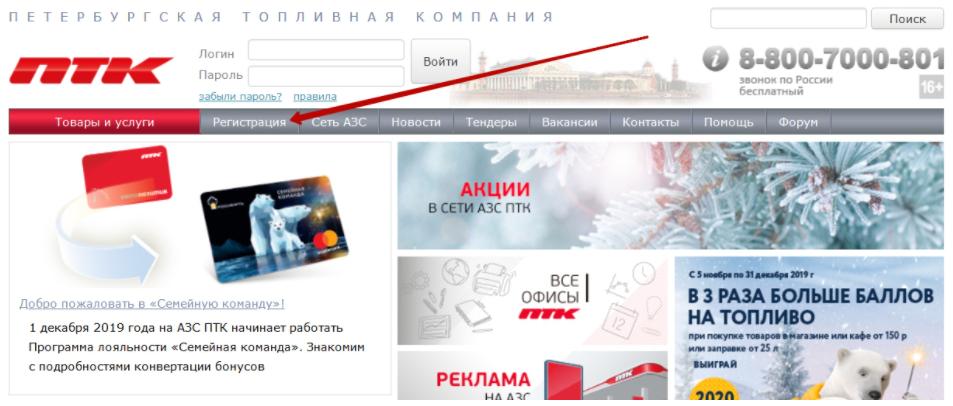 Регистрация личного кабинета ПТК