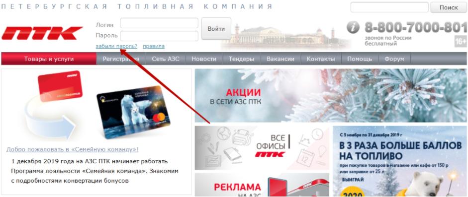 Восстановление пароля от личного кабинета ПТК