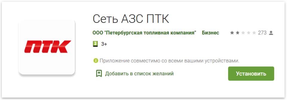 Мобильное приложение ПТК