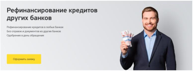 Тинькофф рефинансирование кредитов