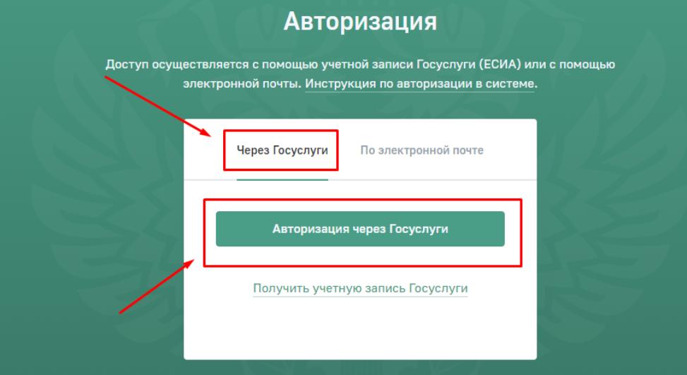 Регистрация и вход в личный кабинет Росприроднадзор
