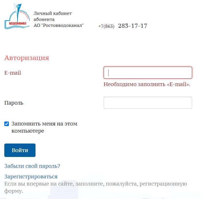 Личный кабинет Ростовводоканал