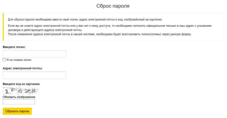 Восстановление пароля от личного кабинета ТНК