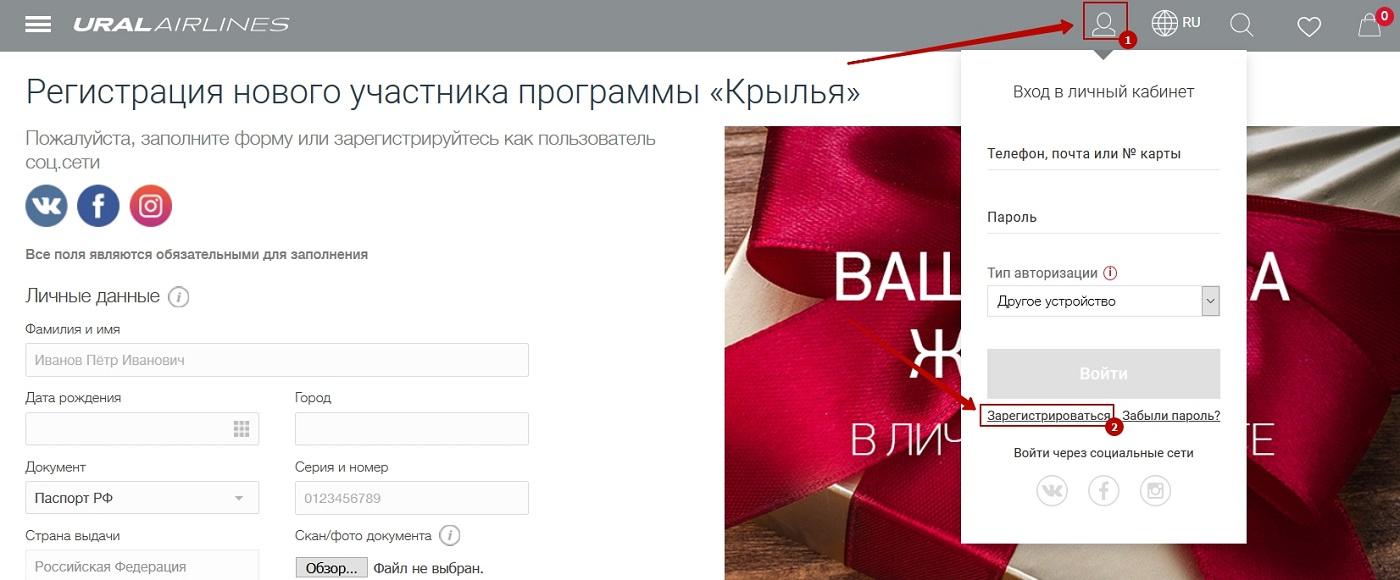 Регистрация личного кабинета Уральские авиалинии