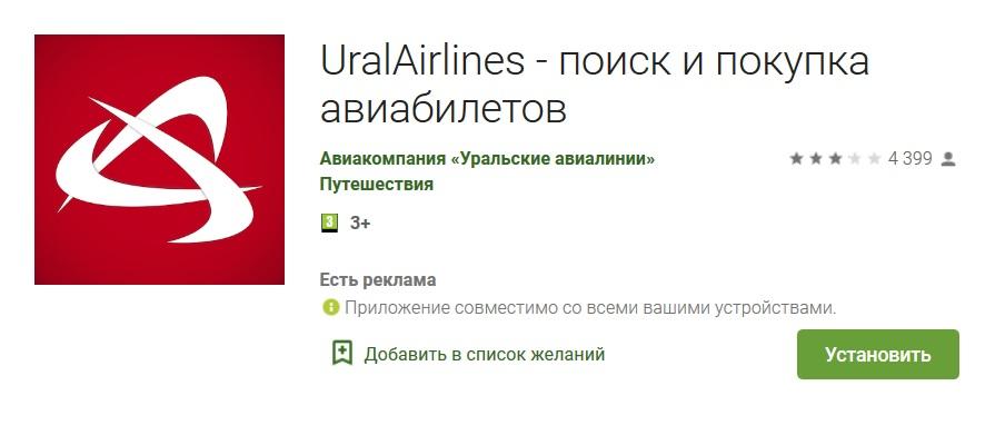 Мобильное приложение Уральские авиалинии
