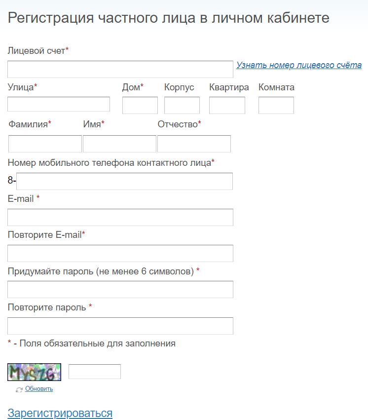 Регистрация личного кабинета Водоканала Новокузнецка