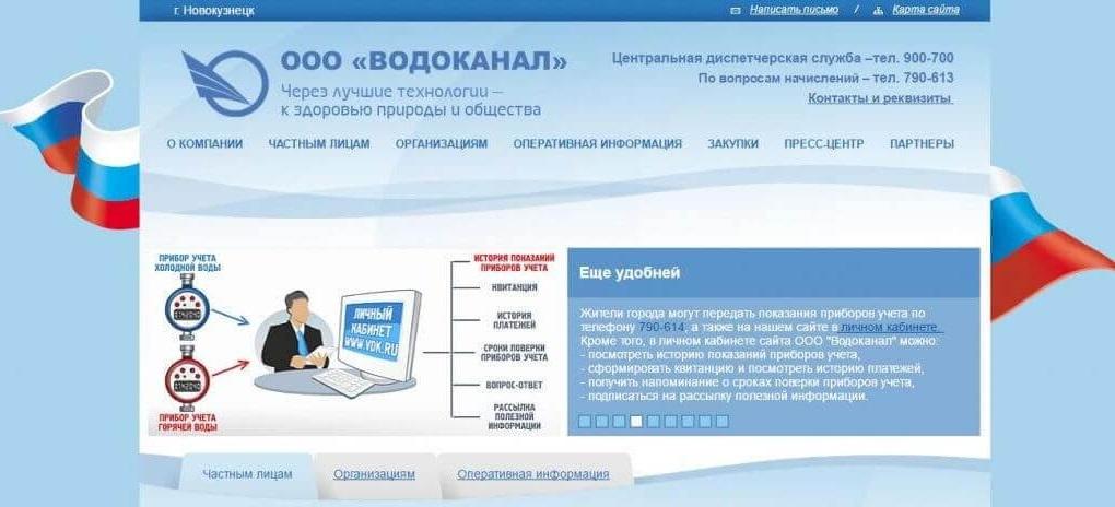 Личный кабинет Водоканал Новокузнецк