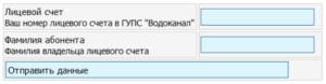 Восстановление пароля от личного кабинета Водоканала Севастополя
