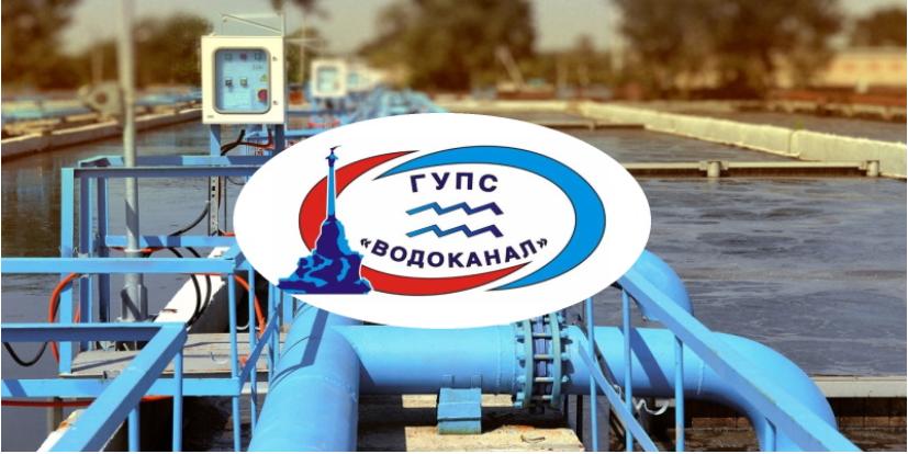 Личный кабинет Водоканал Севастополь