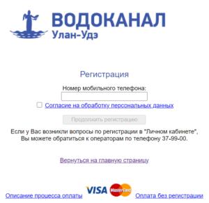 Регистрация личного кабинета Водоканала Улан-Удэ
