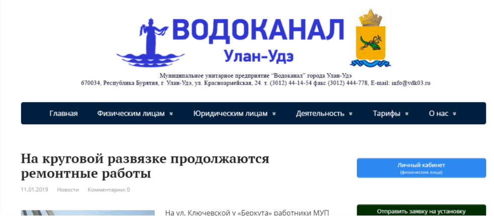 Личный кабинет Водоканал Улан-Удэ