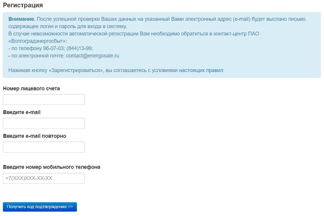 Регистрация и вход в личный кабинет Волгоградэнергосбыт