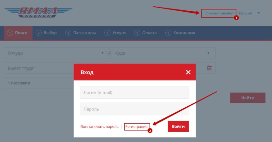 Регистрация личного кабинета Ямал