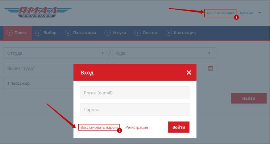 Восстановление пароля от личного кабинета Ямал