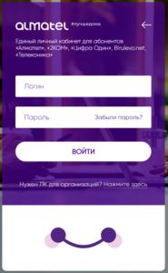 Регистрация и вход в личный кабинет 2ком