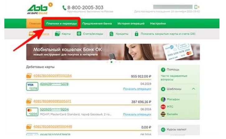 Ак Барс Онлайн банк