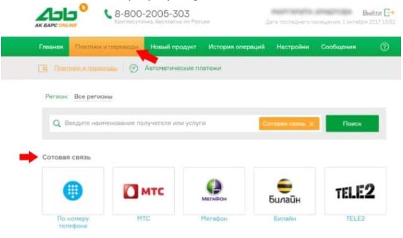 Регистрация и вход в личный кабинет Ак Барс банк Онлайн