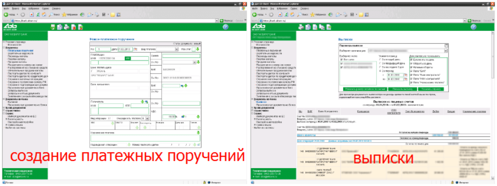 Регистрация и вход в личный кабинет Ак Барс банк