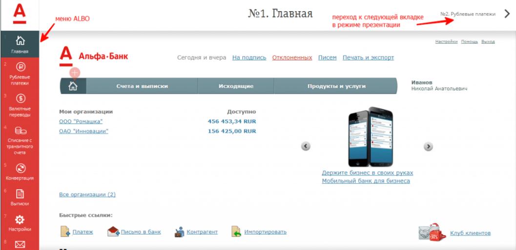 Альфа-Банк личный кабинет вход юридического лица