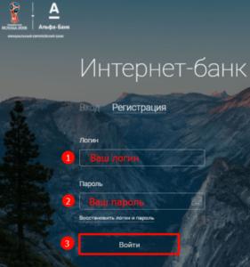 Регистрация и вход в личный кабинет Альфа-Банк