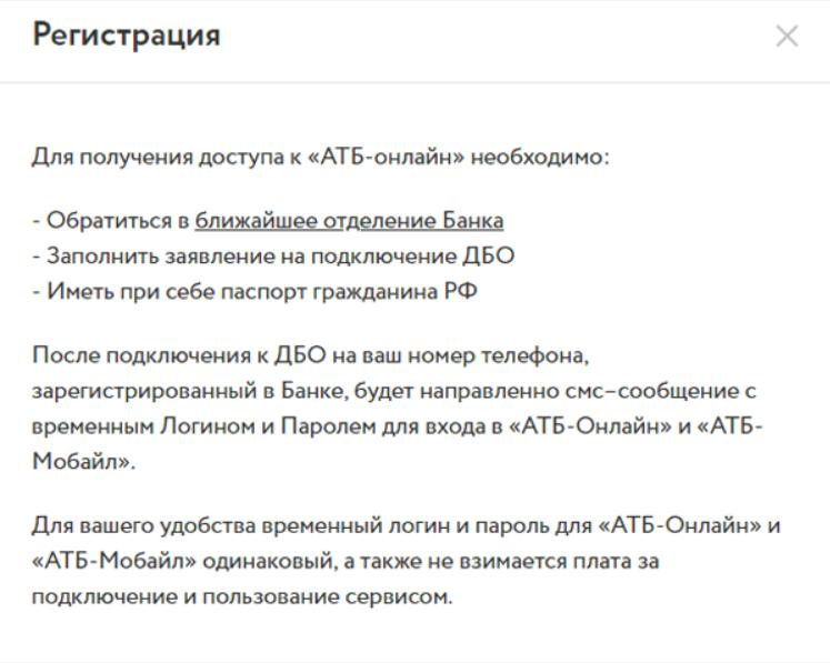 Регистрация и вход в личный кабинет АТБ Онлайн Банка